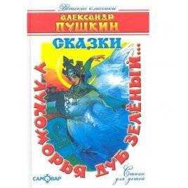 Книга Пушкин А.С. У лукоморья дуб зелёный 9785 Самовар