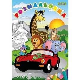 Раскраска детская Животные или динозавры формат А4 9004