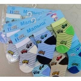 Носки детские Малыш для новорожденных Машинки