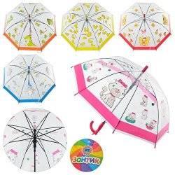 Зонтик детский прозрачный со свистком 0454/0456