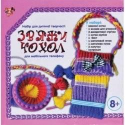 "Набор для творчества ""Чехол для телефона"" 950641 1 Вересня"