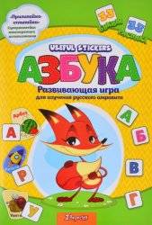 Набор для изучения русского или английского алфавита, с наклейками Useful Stickers