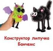 Конструктор липучка bunchems банчемс